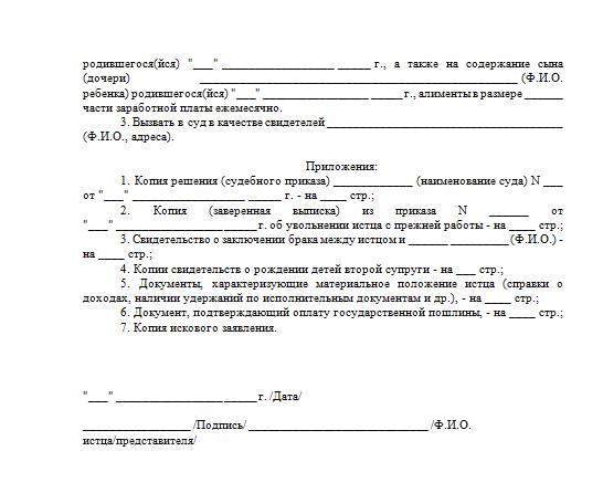 Заявление на уменьшение алиментов: образец и условия подачи