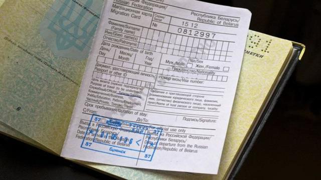 Обновление миграционной карты - основные законные положения