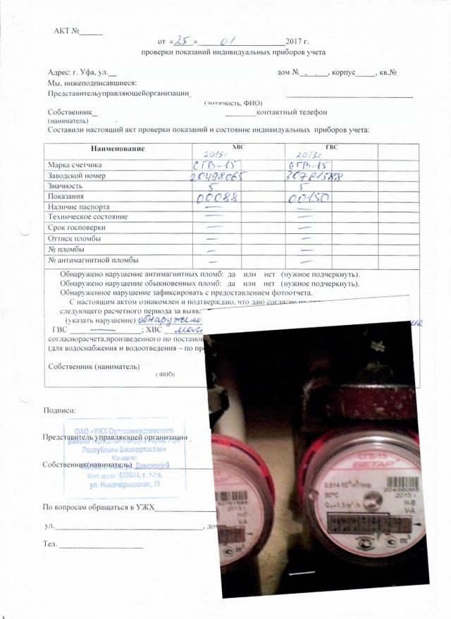 Постановление о коммунальных услугах №354 с изменениями