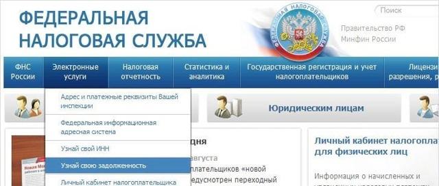 Проверка задолженность в службе судебных приставов перед выездом за границу