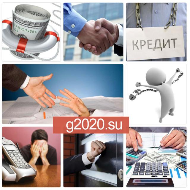 амнистия по кредитам пенсионерам