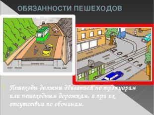 Обязанности пешеходов и пассажиров на дороге