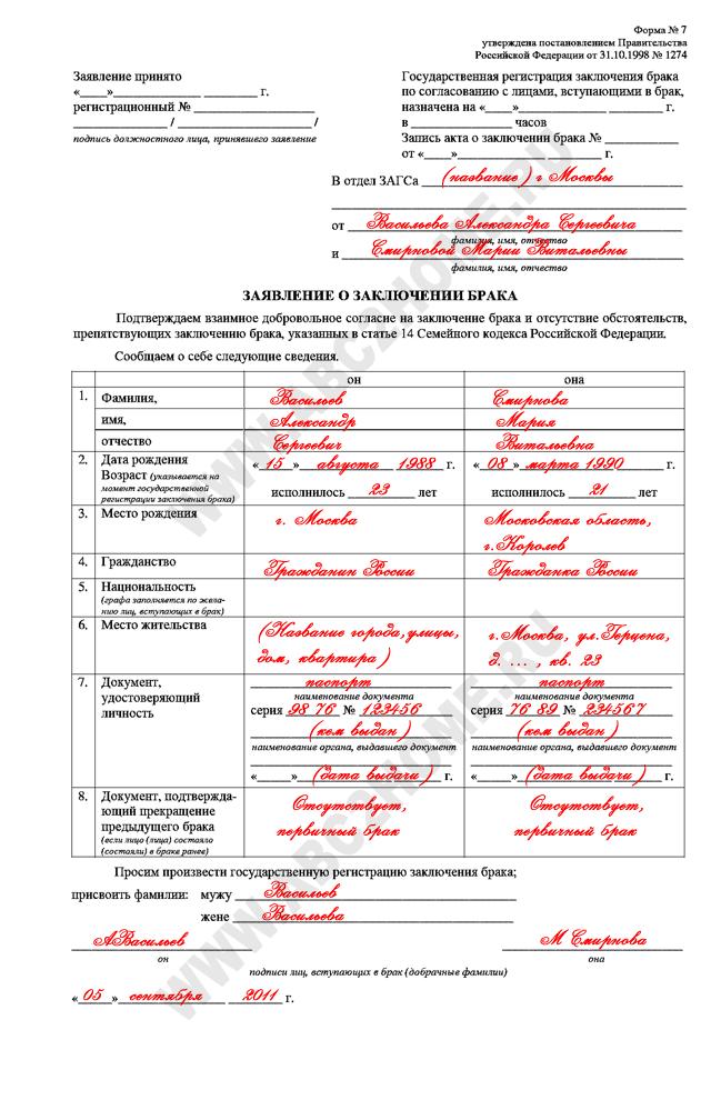 Как подать заявление в ЗАГС для регистрации брака