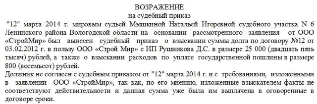 Заявление об отмене судебного приказа о взыскании суммы долга