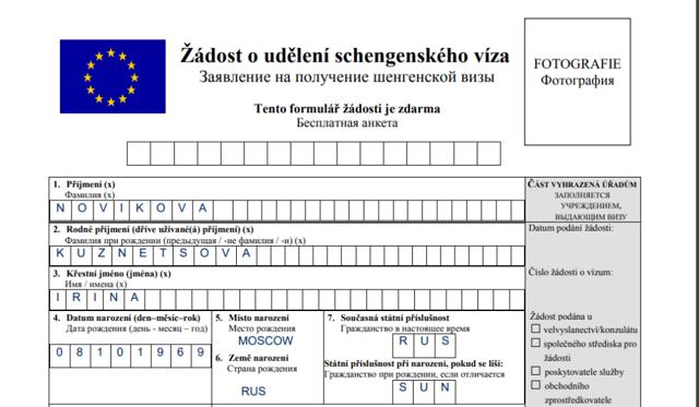 Анкета на визу в Чехию: бланк и пример заполнения