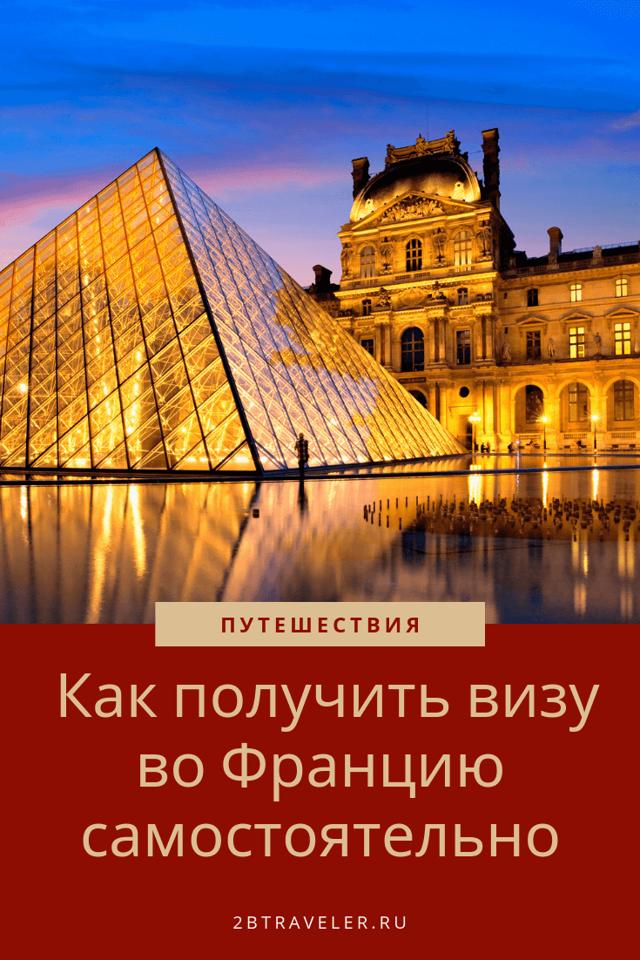 Виза во Францию для россиян в 2020: пошаговая инструкция для самостоятельного получения
