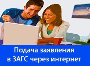 Как подать в ЗАГС заявление через интернет - процесс и дальнейшие действия