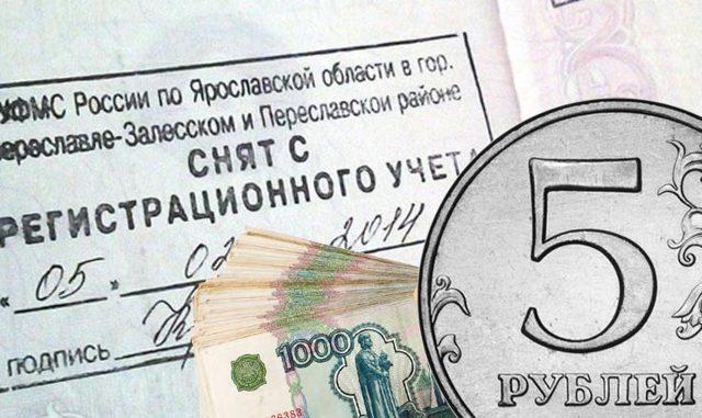 Кредит с временной регистрацией - виды займов и условия