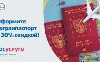 Загранпаспорт через Госуслуги: условия и порядок оформления