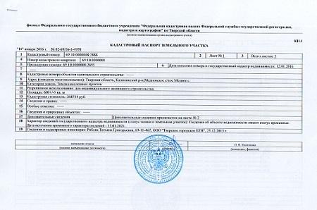 Кадастровый паспорт на земельный участок: как и где получить