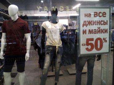 Возврат одежды в магазин по закону в 2020 году