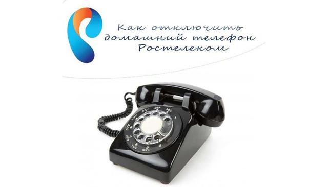 Как отключить домашний телефон Ростелекома - пошаговая инструкция
