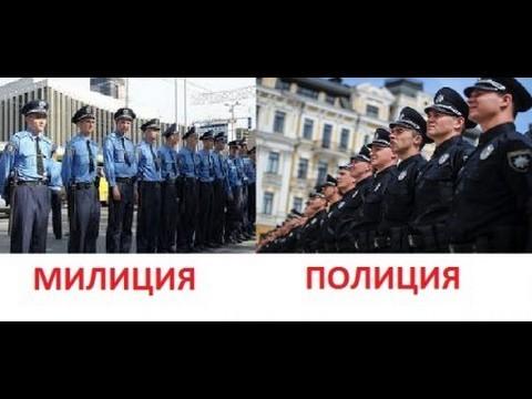 Зачем нужно было переименовывать милицию в полицию