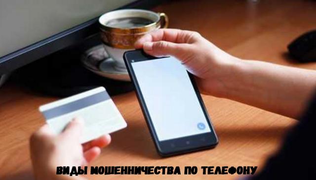 Как проверить номер телефона на мошенничество: советы