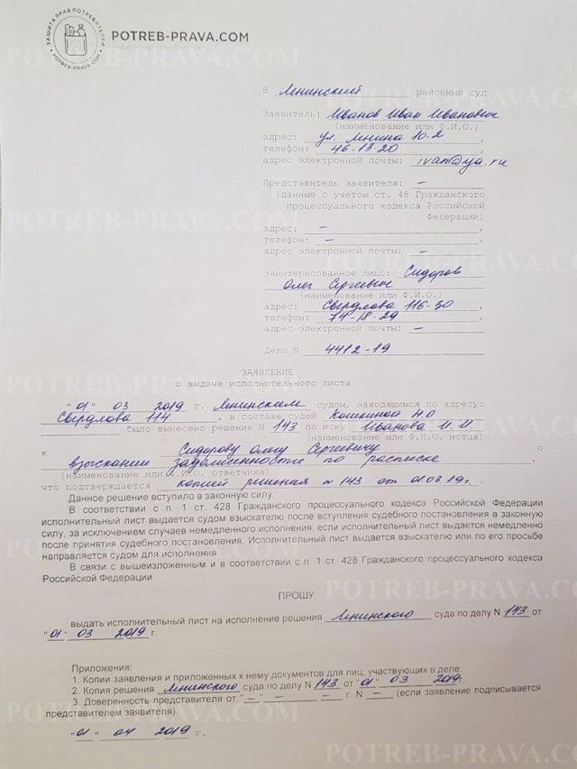 Как составить заявления о выдаче исполнительного листа по гражданскому делу