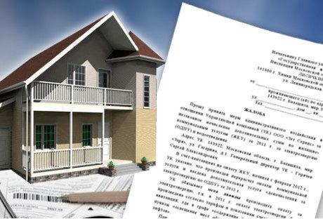 Образец жалобы в жилищную инспекцию на управляющую компанию