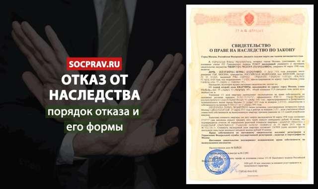 Отказ от наследства по завещанию - процедура, документы