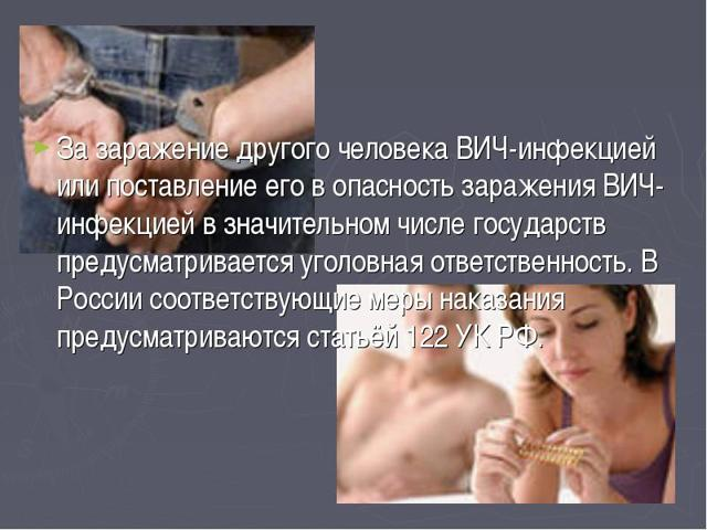 Уголовная ответственность за заражение венереническими заболеваниями