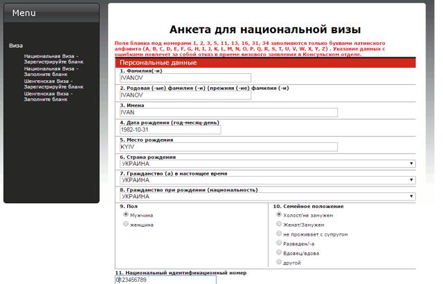 Анкета на визу в Польшу: процедура заполнения
