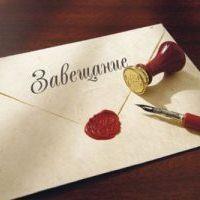 Как вступить в наследство по завещанию - сроки