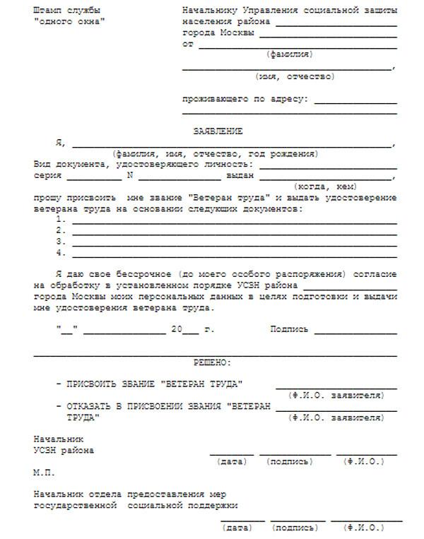 Кто и в каком порядке может получить звание ветерана труда в Москве
