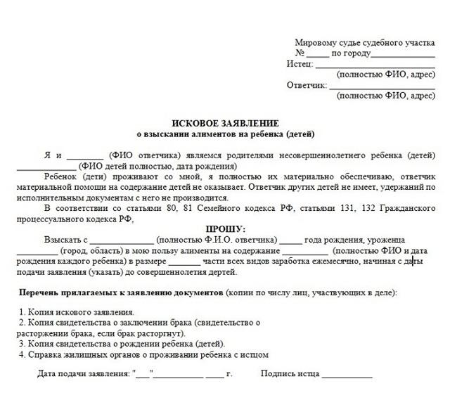 Образец заявления на алименты на ребенка: бланк документа