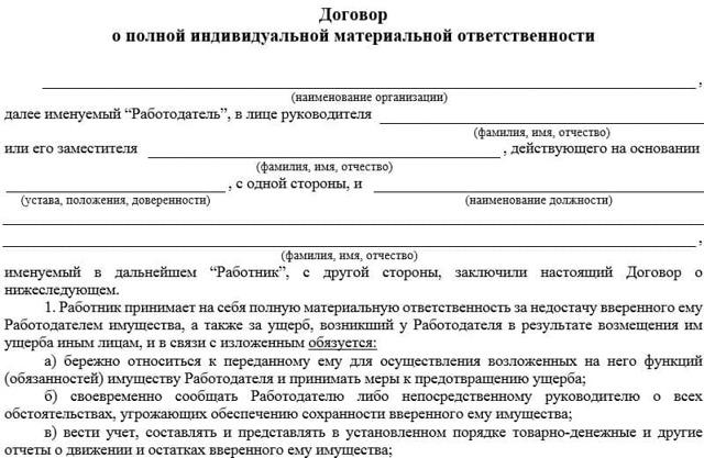 Ответственность главного бухгалтера: уголовная и административная
