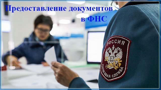 Заявление о подтверждении права на получение имущественных вычетов