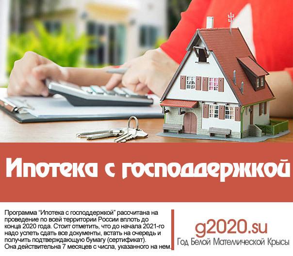 Субсидии на ипотеку в 2020 году