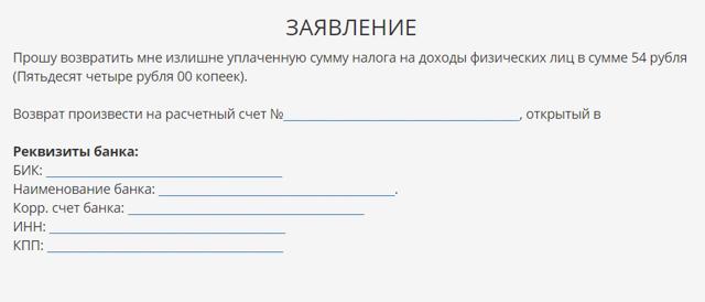 Заполнение 3-НДФЛ: пример оформления листа на вычет за жилье