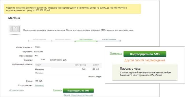 Как оплатить госпошлину через Сбербанк онлайн без затруднений