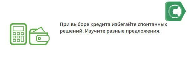 Программа «ипотека Сбербанк» в Волгограде молодой семье