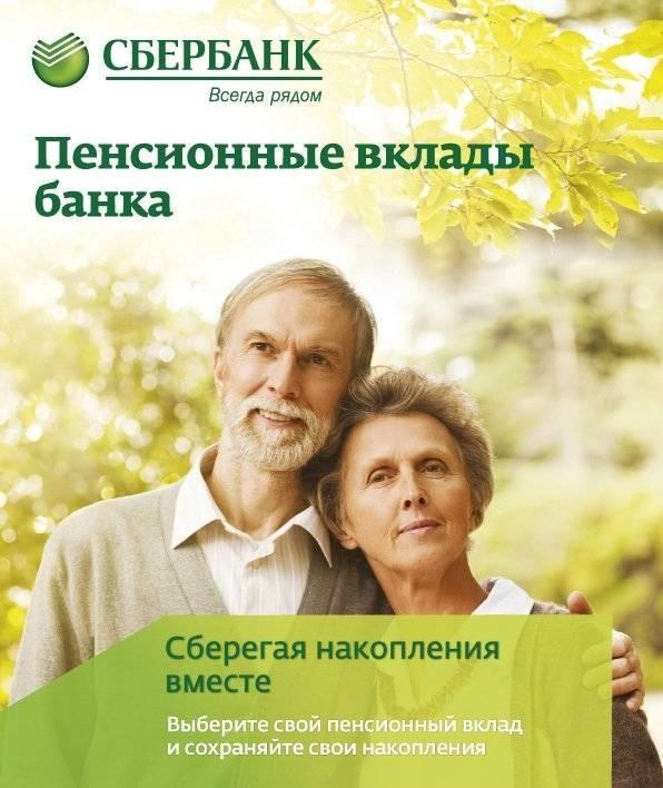 Вклады Сбербанка для пенсионеров на 2020 год