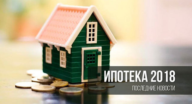 Какие льготные программы по ипотечному кредитованию действуют сейчас
