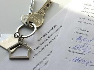 Дарственную на квартиру и документы для ее оформления в 2020 году