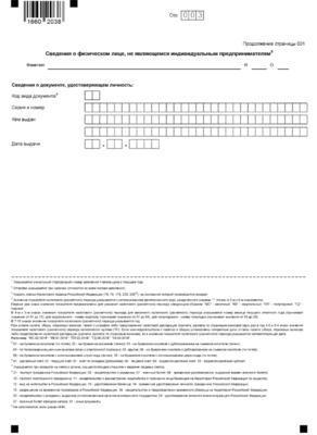 Заявление на социальный вычет: образец, бланк, инструкция по заполнению