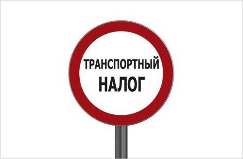 Льготы в Москве по транспортному налогу в 2020 году