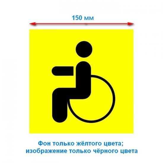 Парковка для инвалидов: кто имеет право парковаться