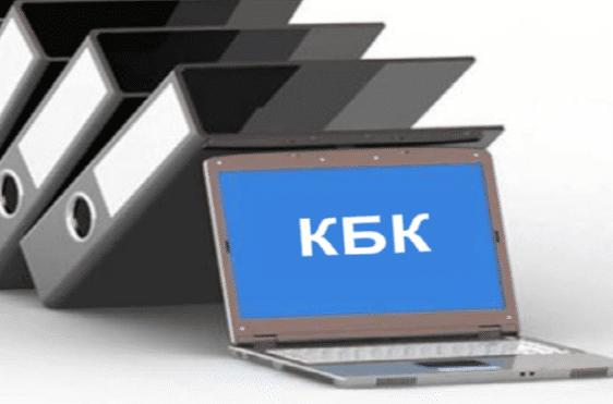 КБК по госпошлинам: заполнение реквизитов, классификация