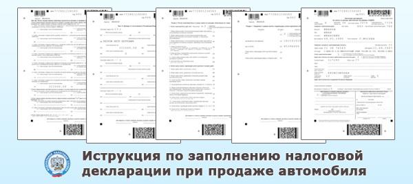 Форма декларации 3-НДФЛ в 2020 году: нововведения