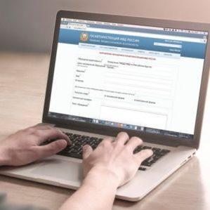 Как обратиться в ГИБДД через интернет