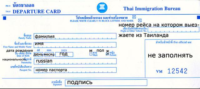Миграционная карта Тайланда: примеры и образцы заполнения