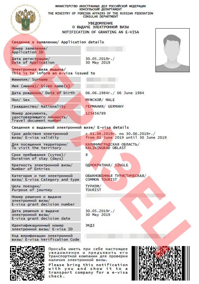 Надо ли получать российскому туристу визу в Германию