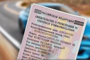 Свидетельство о регистрации ТС: порядок внесения изменений
