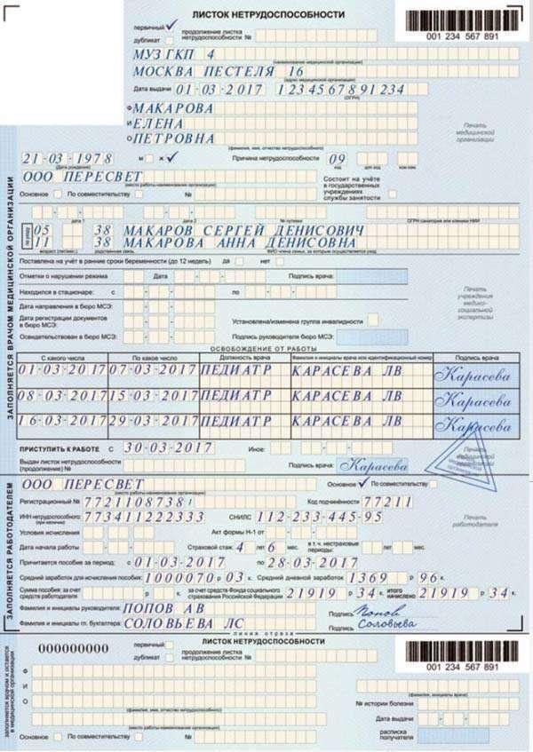 Код больничного по уходу за ребенком - правила оформления листа