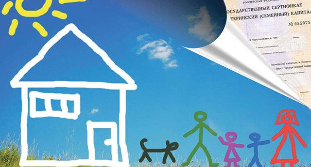 Условия получения ипотеки с господдержкой в Сбербанке в 2020 году
