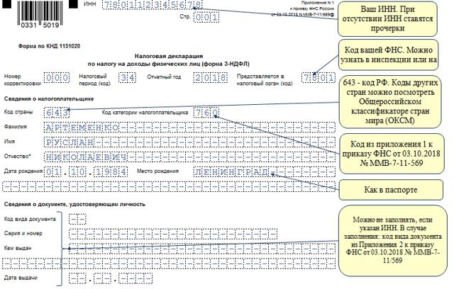 Форма 3-НДФЛ в 2020 году: пример бланка при сдачи жилья в аренду