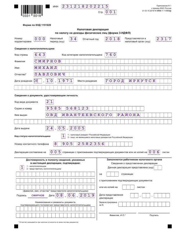 Форма 3-НДФЛ за 2020 год: образец бланка на вычет за жилье и учебу