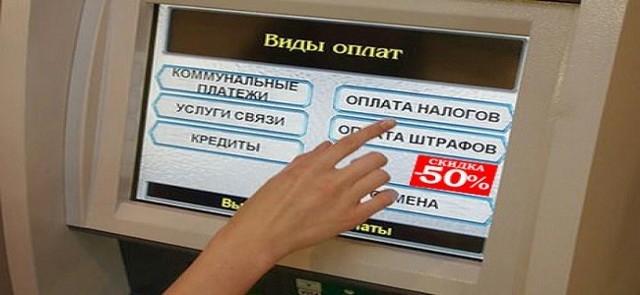 Разрешено ли вносить налоговые платежи при помощи кредитки