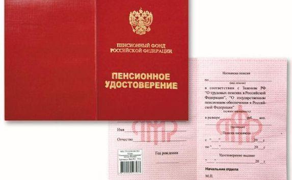 Пенсионное удостоверение: как получить и как выглядит